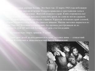 Белорусская деревня Хатынь. Это было так: 22 марта 1943 года небольшую дерев
