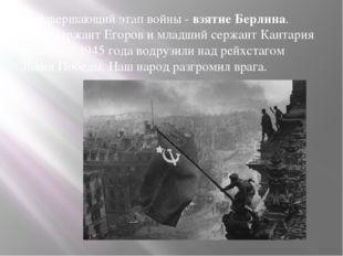 Завершающий этап войны -взятие Берлина. Здесь сержант Егоров и младший серж