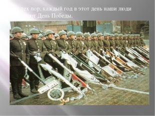 И с тех пор, каждый год в этот день наши люди празднуют День Победы.