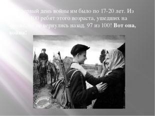 В первый день войны им было по 17-20 лет. Из каждых 100 ребят этого возрас