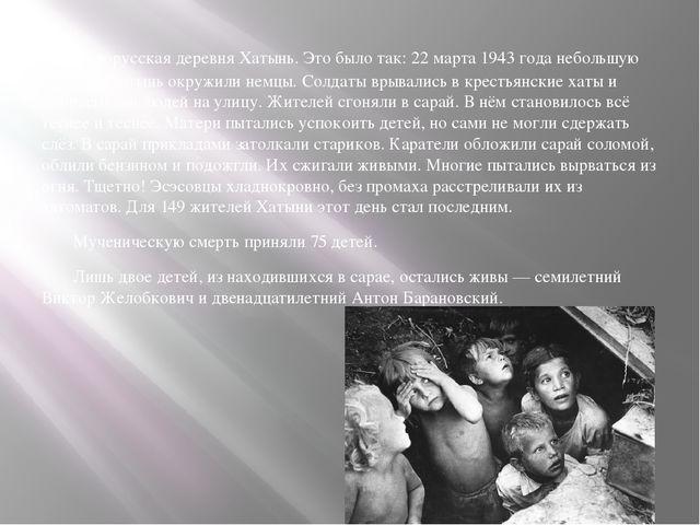 Белорусская деревня Хатынь. Это было так: 22 марта 1943 года небольшую дерев...