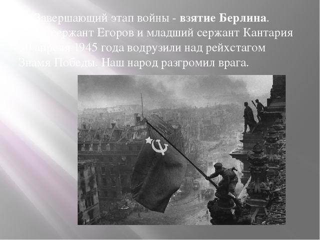Завершающий этап войны -взятие Берлина. Здесь сержант Егоров и младший серж...