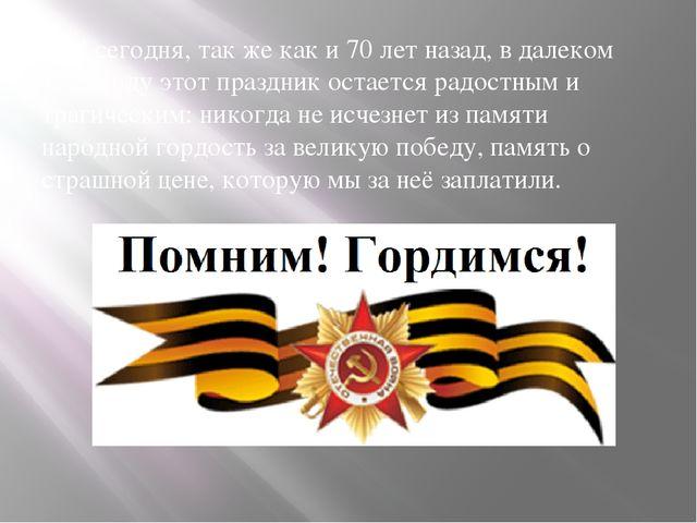 И сегодня, так же как и 70 лет назад, в далеком 1945 году этот праздник оста...