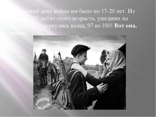 В первый день войны им было по 17-20 лет. Из каждых 100 ребят этого возрас...