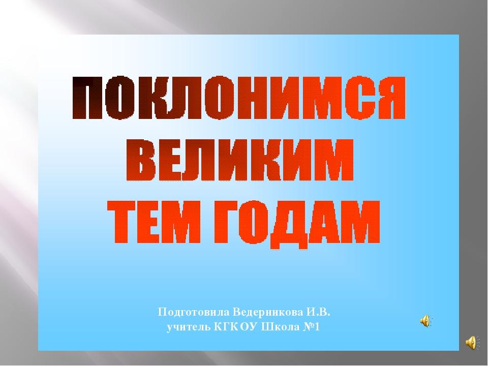 Подготовила Ведерникова И.В. учитель КГКОУ Школа №1