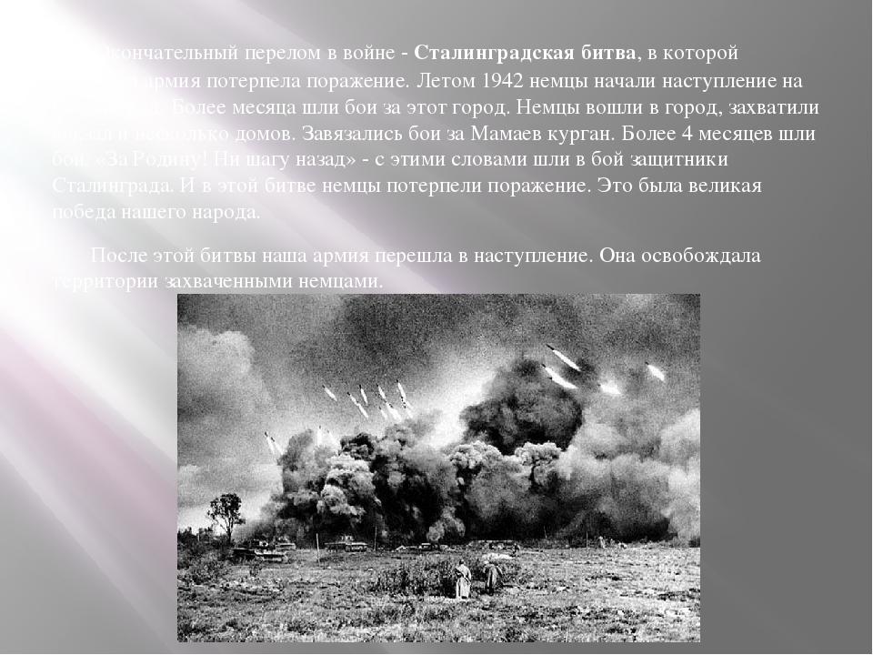 Окончательный перелом в войне -Сталинградская битва, в которой немецкая арм...