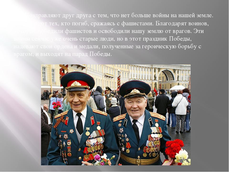 Поздравляют друг друга с тем, что нет больше войны на нашей земле. Вспоминаю...