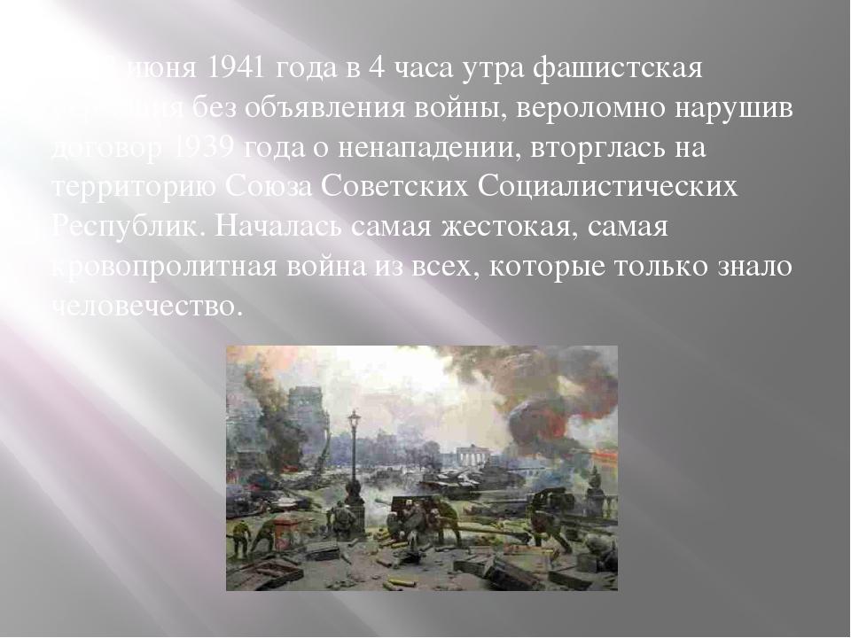 22 июня 1941 года в 4 часа утра фашистская Германия без объявления войны, в...