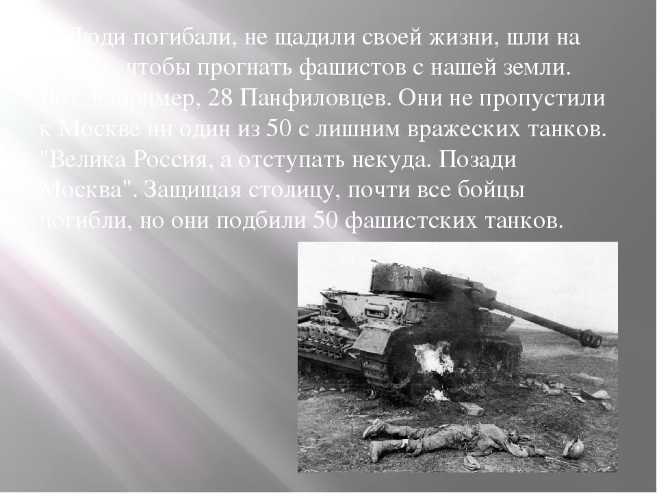 Люди погибали, не щадили своей жизни, шли на смерть, чтобы прогнать фашистов...