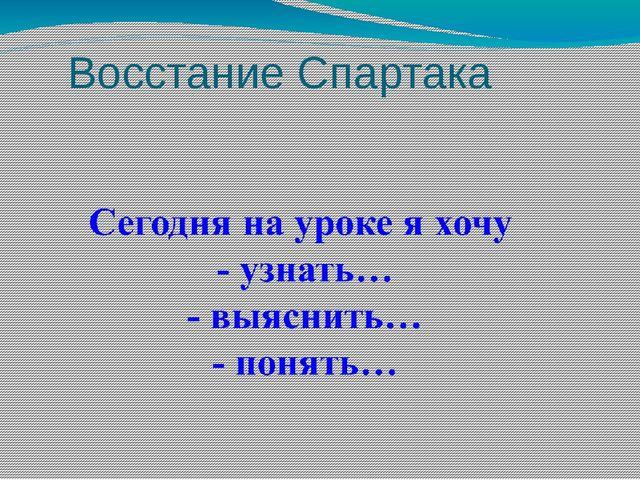Восстание Спартака