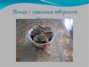 Пенки с сушеным творогом-Чокпек