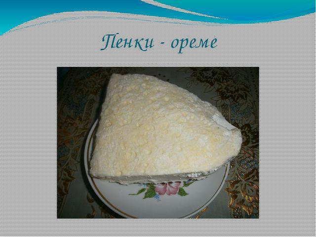 Пенки - ореме