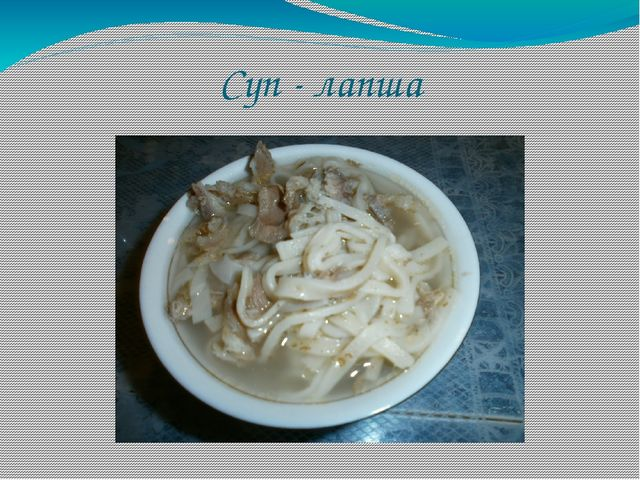 Суп - лапша