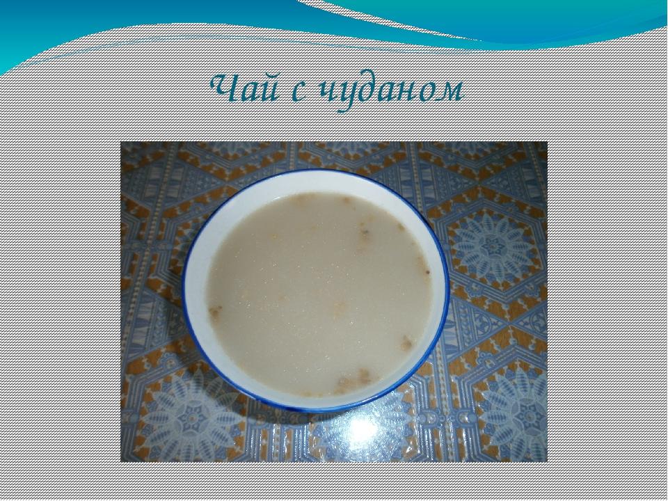 Чай с чуданом
