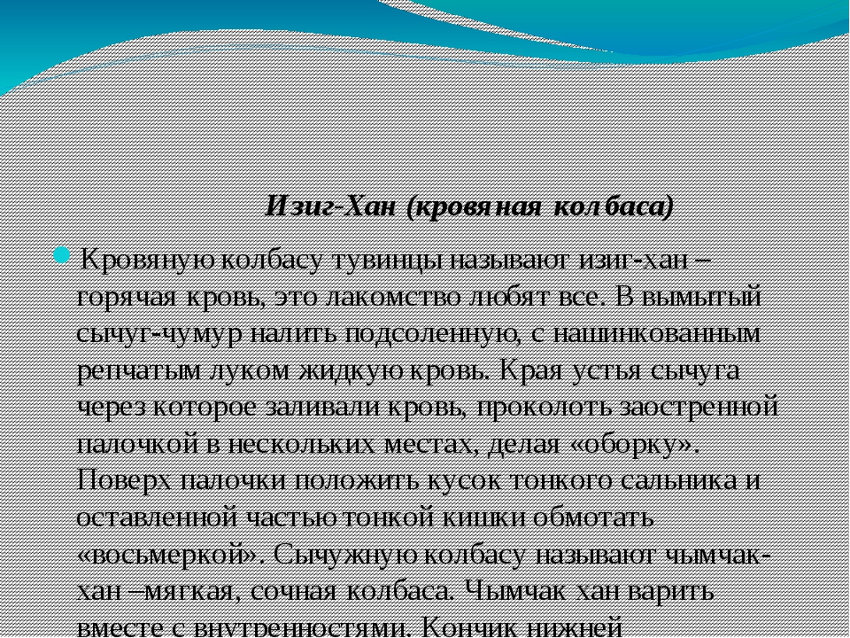 Изиг-Хан (кровяная колбаса) Кровяную колбасу тувинцы называют изиг-хан – гор...