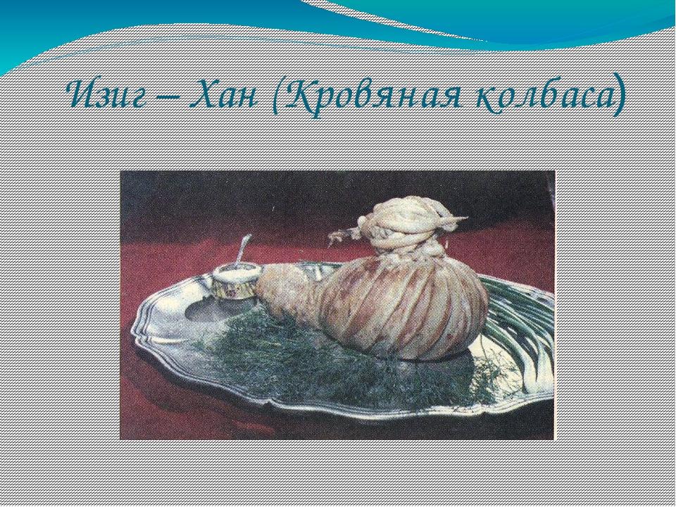 Изиг – Хан (Кровяная колбаса)