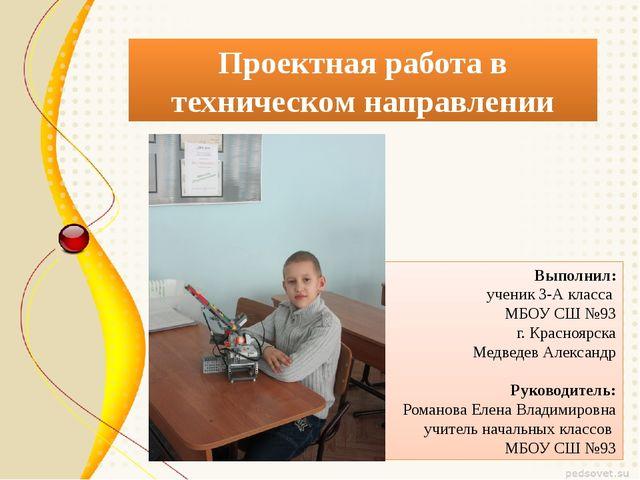 Проектная работа в техническом направлении Выполнил: ученик 3-А класса МБОУ С...