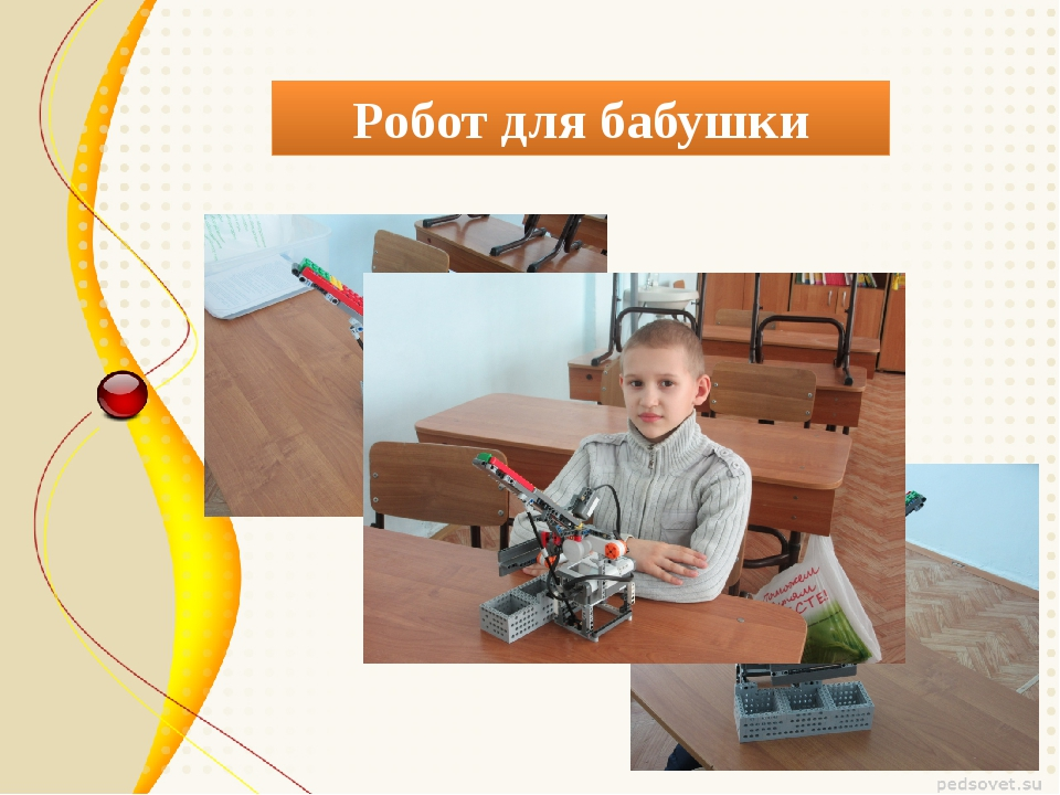 Робот для бабушки