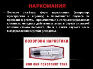 НАРКОМАНИЯ Лечение тяжёлых форм наркомании (например, пристрастия к героину)