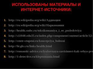 ИСПОЛЬЗОВАНЫ МАТЕРИАЛЫ И ИНТЕРНЕТ-ИСТОЧНИКИ: http://ru.wikipedia.org/wiki/Адд