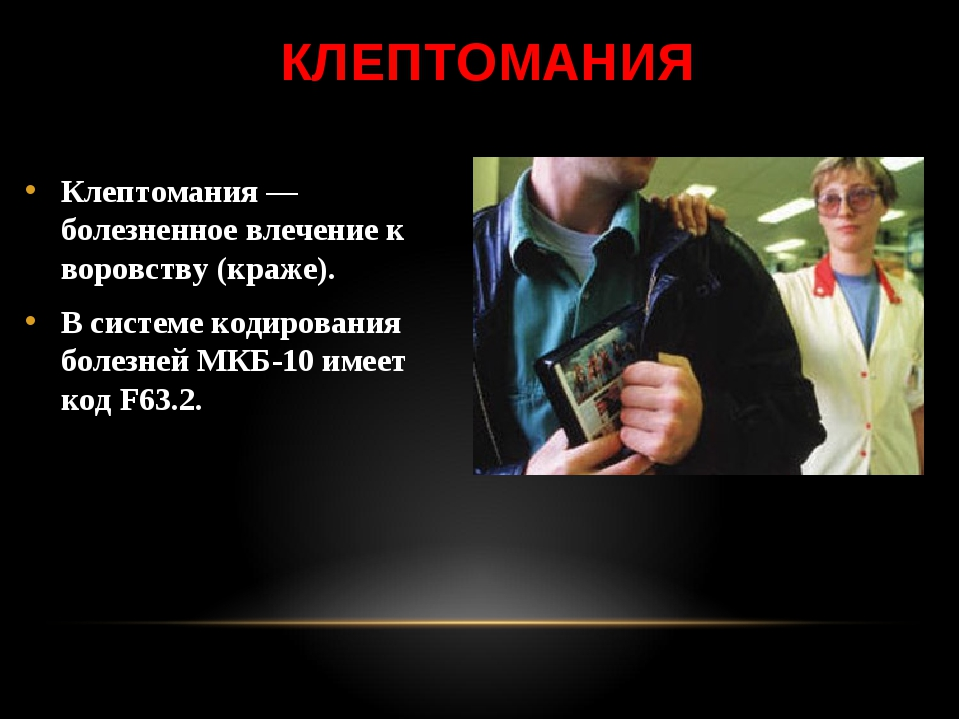 КЛЕПТОМАНИЯ Клептомания — болезненное влечение к воровству (краже). В системе...