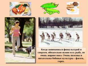 Когда занимаешься физкультурой и спортом, обязательно нужно есть рыбу, не оче