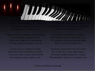 Посвящение Бетховену Где брал он эти сумрачные звуки Сквозь плотную завесу гл