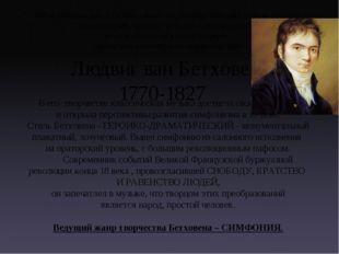 Людвиг ван Бетховен 1770-1827 В его творчестве классическая музыка достигла с
