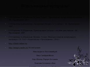 Использованные материалы: Г.П.Сергеева, Е.Д.Критская. Музыка. 5 класс. Хресто