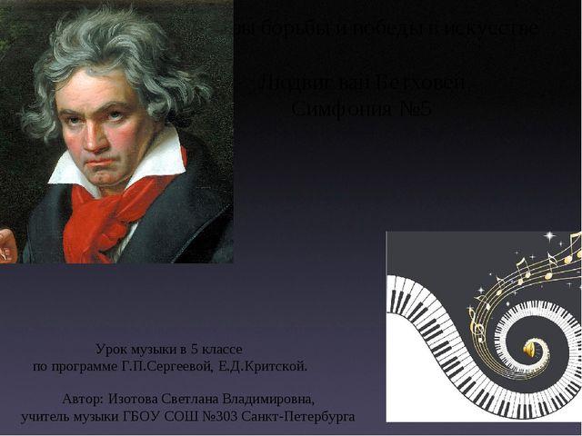Образы борьбы и победы в искусстве Людвиг ван Бетховен Симфония №5 Урок музык...