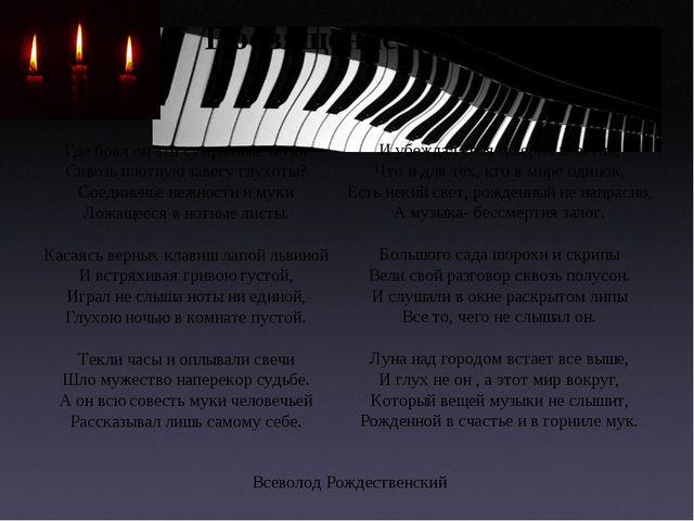 Посвящение Бетховену Где брал он эти сумрачные звуки Сквозь плотную завесу гл...
