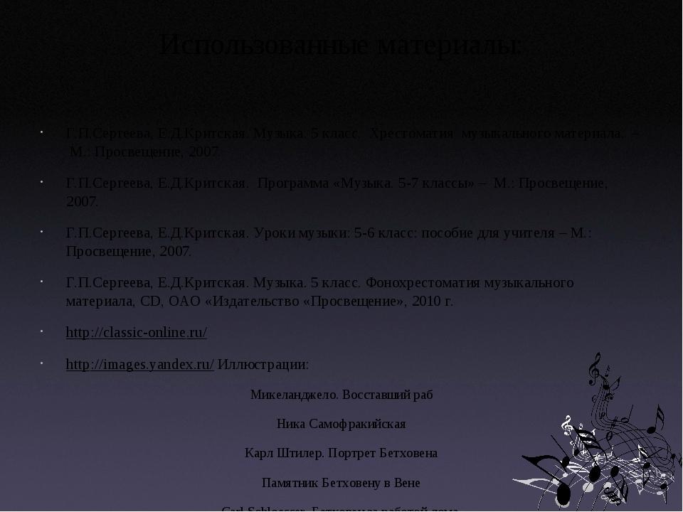Использованные материалы: Г.П.Сергеева, Е.Д.Критская. Музыка. 5 класс. Хресто...