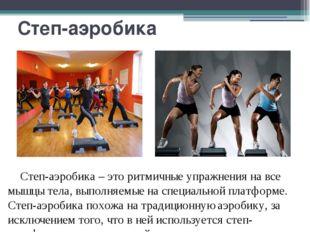 Степ-аэробика Степ-аэробика – это ритмичные упражнения на все мышцы тела, вып