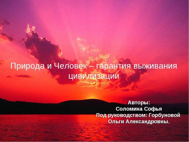 Авторы: Соломина Софья Под руководством: Горбуновой Ольги Александровны. Прир...
