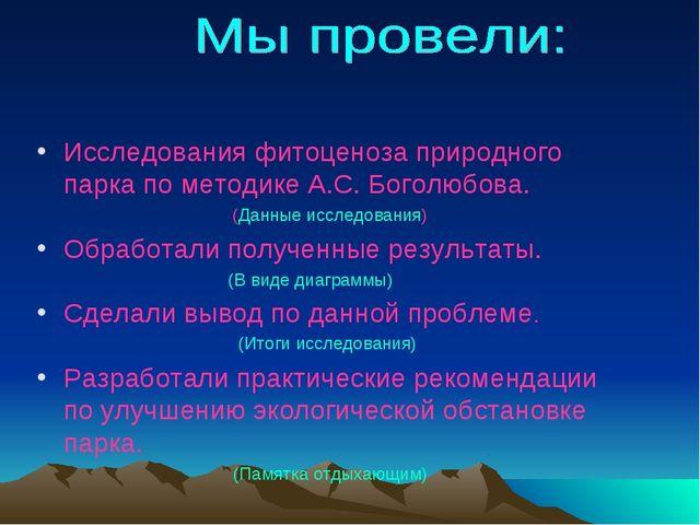 Исследования фитоценоза природного парка по методике А.С. Боголюбова. (Данные...