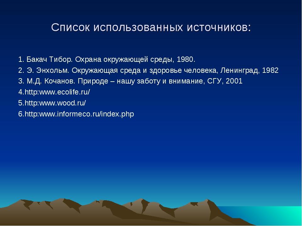 Список использованных источников: 1. Бакач Тибор. Охрана окружающей среды, 19...