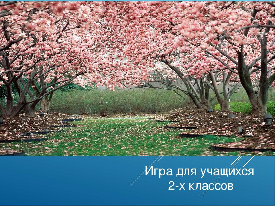 Весна идет! Игра для учащихся 2-х классов