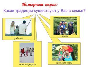 лыжные прогулки прогулка в парке Какие традиции существуют у Вас в семье? Ин