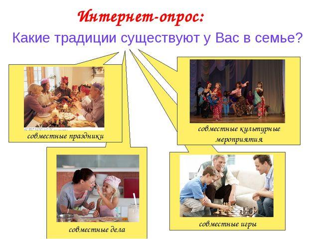 совместные дела совместные игры Какие традиции существуют у Вас в семье? Инт...