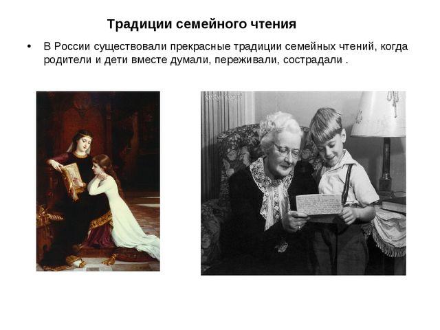 Традиции семейного чтения В России существовали прекрасные традиции семейных...