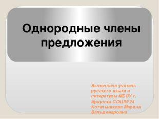 Выполнила учитель русского языка и литературы МБОУ г. Иркутска СОШ№24 Котельн