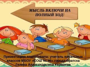 Презентацию подготовила: учитель начальных классов МБОУ «СОШ № 46» города Бра
