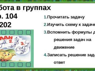 Прочитать задачу Изучить схему к задаче Вспомнить формулы для решения задач н