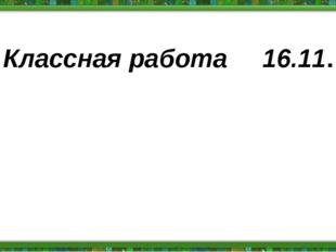Классная работа 16.11.