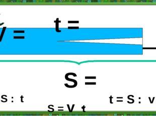 t = S = V = V= S : t S = v t t = S : v