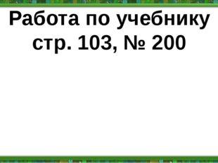 Работа по учебнику стр. 103, № 200
