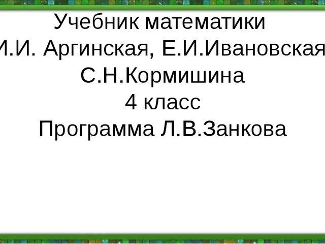 Учебник математики И.И. Аргинская, Е.И.Ивановская, С.Н.Кормишина 4 класс Прог...