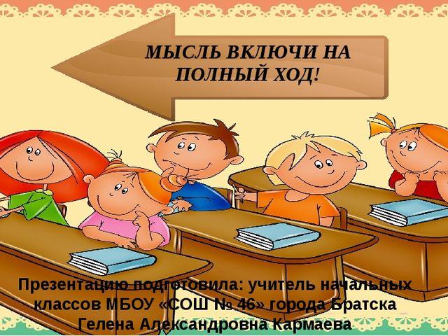 Презентацию подготовила: учитель начальных классов МБОУ «СОШ № 46» города Бра...