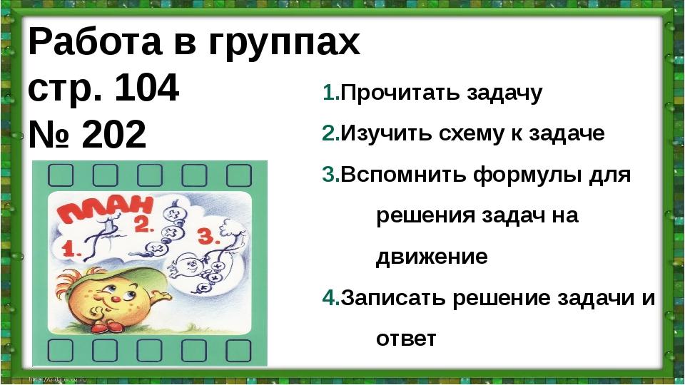 Прочитать задачу Изучить схему к задаче Вспомнить формулы для решения задач н...
