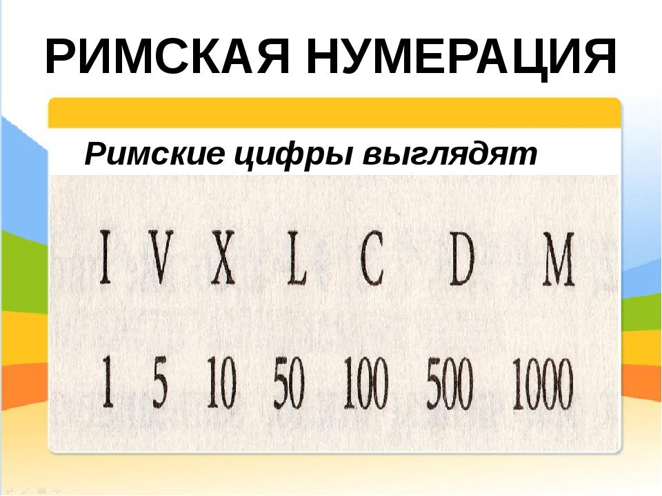 клане ювелиров римская нумерация картинка очень прост